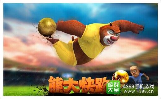 熊大快跑助威巴西世界杯