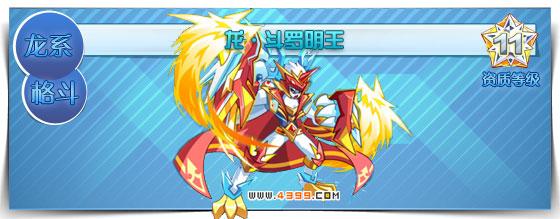 奥拉星龙·斗罗明王