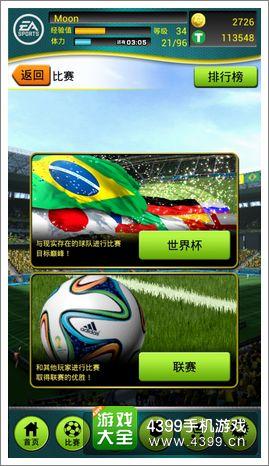 fifa2014巴西世界杯测试