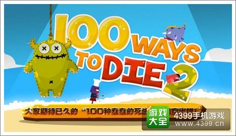 100种蠢蠢的死法2