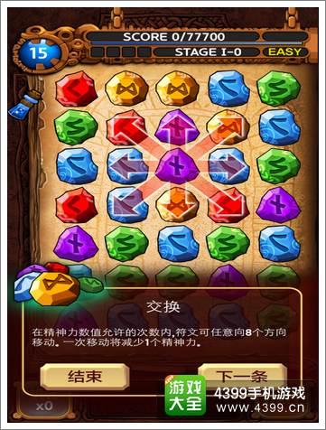 符文大师2操作玩法