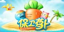保卫萝卜安卓版2月4日重磅发布