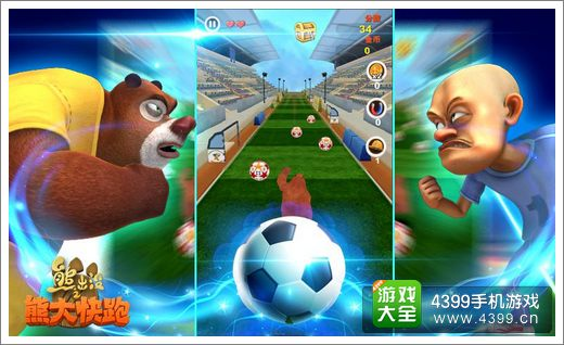 熊出没之熊大快跑世界杯版本