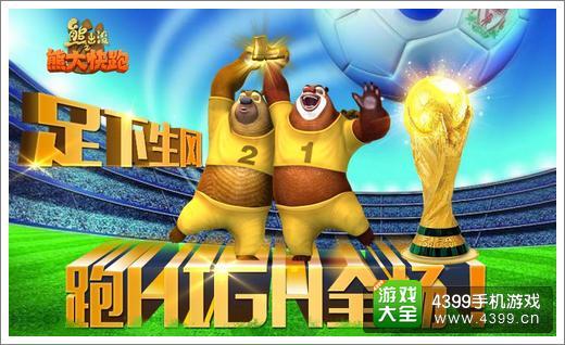 熊出没之熊大快跑世界杯版本内容