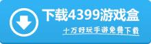 下载4399游戏盒