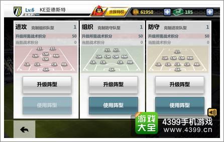 胜利足球战术布局攻略介绍