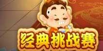 微信版欢乐斗地主16日火爆上线 增加排行榜