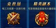 剑魂之刃竞技场 玩家对战系统详解