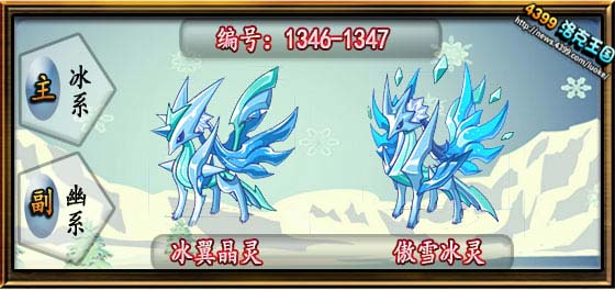 洛克王国冰翼晶灵_傲雪冰灵技能表
