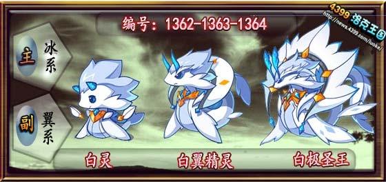 洛克王国白灵/白翼精灵/白极圣王技能表