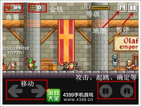 地牢混战游戏界面