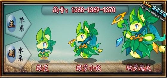 洛克王国焰之绿灵_绿萝小妖_绿萝魔灵技能表