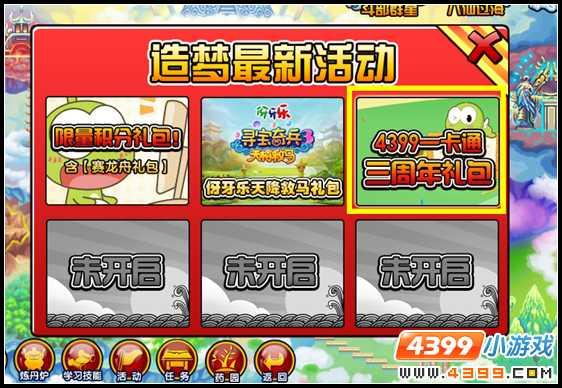 造梦西游3V12.2版本更新公告