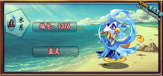洛克王国蓝灵技能表