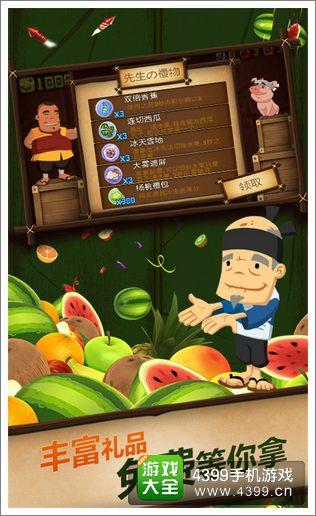 水果忍者P2P新版来袭