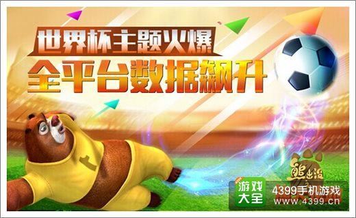 熊大快跑世界杯版本更新