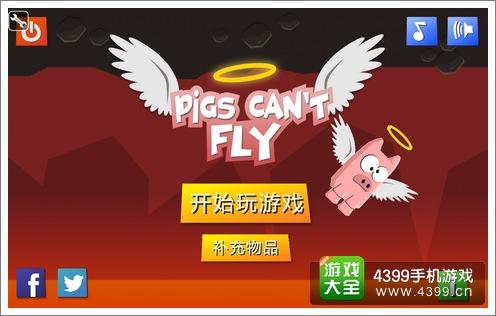 萌猪不会飞