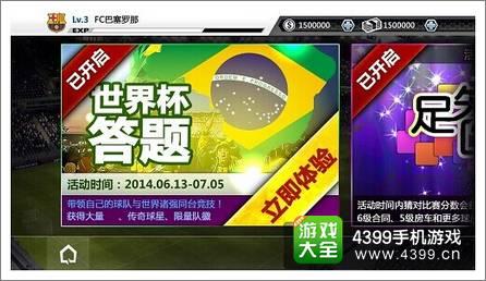 胜利足球更新 掌上世界杯今日开幕