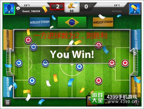 足球明星胜利
