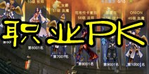 大星彩票35选七走势图,神魔大陆PK模式详解 什么职业PK厉害