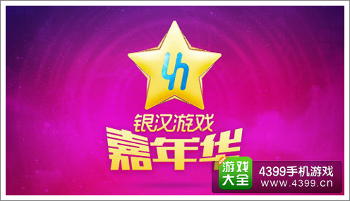 2014银汉游戏嘉年华