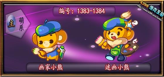 洛克王国画家小熊_迷画小熊
