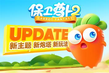 保卫萝卜2IOS新版浮冰主题开启 萝卜大玩穿越