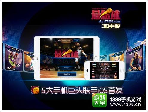 最篮球IOS版正式上架
