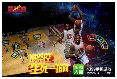 篮球游戏最篮球 操控激情两不误