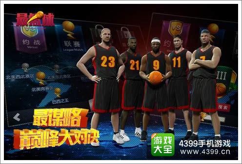 篮球游戏最篮球 海量卡牌