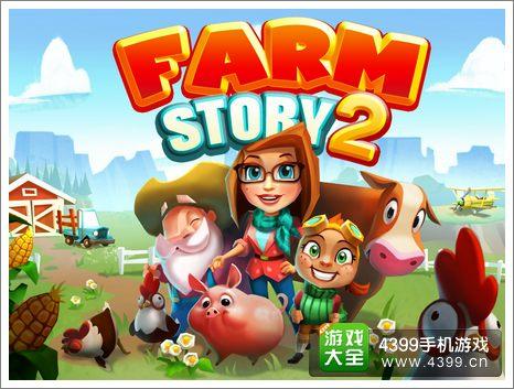 农庄物语2