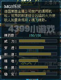生死狙击MG3炼狱