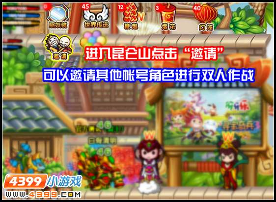 造梦西游3V12.3版本更新公告