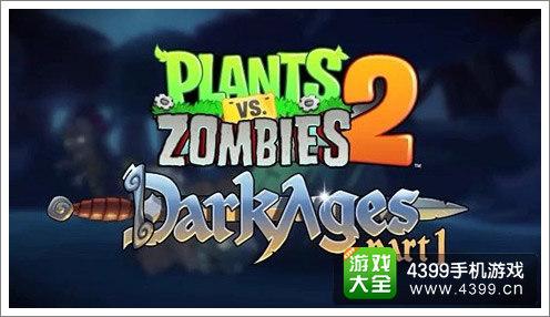 植物大战僵尸2黑暗时代