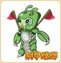 卡布西游荆甲螳螂