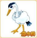 卡布西游霜水鹤