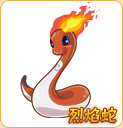 卡布西游烈焰蛇