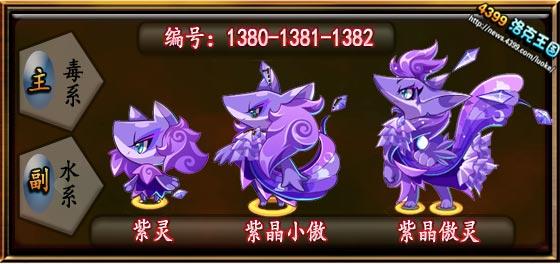 洛克王国紫灵_紫晶小傲_紫晶傲灵技能表