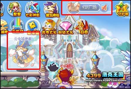 洛克王国云中城第三层 熔岩世界 得赤焰凯尔撒