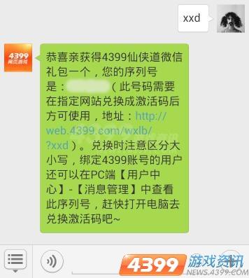 4399仙侠道平台微信礼包放送中