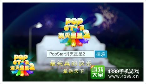 popstar消灭星星2玩法