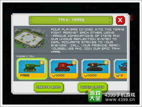 天天嘉年华坦克大战模式