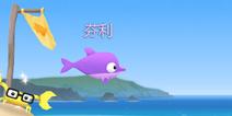 空中飞鱼触碰海床任务 海豚芬利显身手