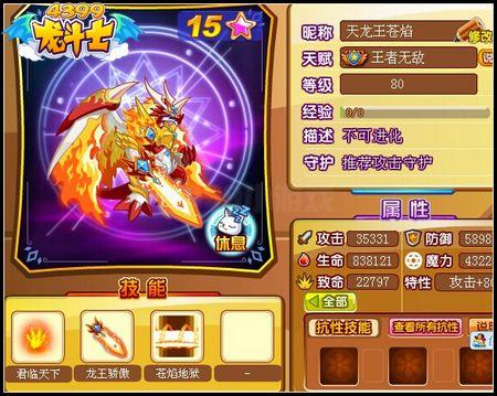 龙斗士天龙王苍焰80级15星属性 守护
