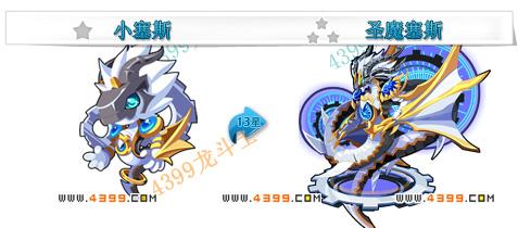 龙斗士圣魔塞斯技能表 圣魔塞斯属性图 圣魔塞斯图鉴