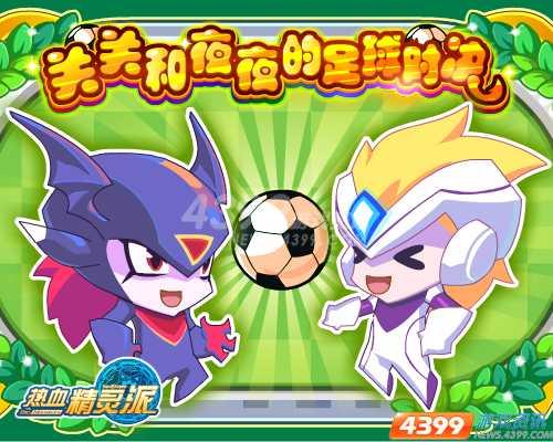 热血精灵派燃情世界杯!足球对决缔造传奇