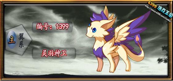 洛克王国灵羽神卫