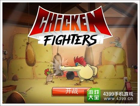 战斗鸡标题