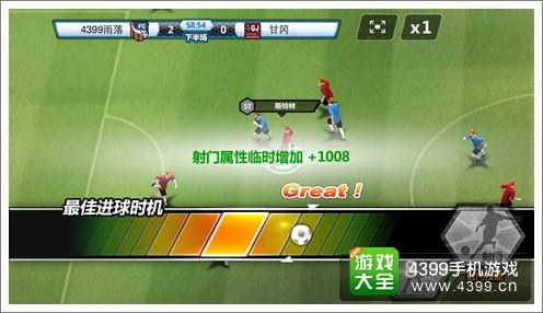 胜利足球比赛