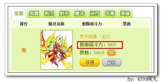 奥奇传说焚天战神龙炎极限战斗力